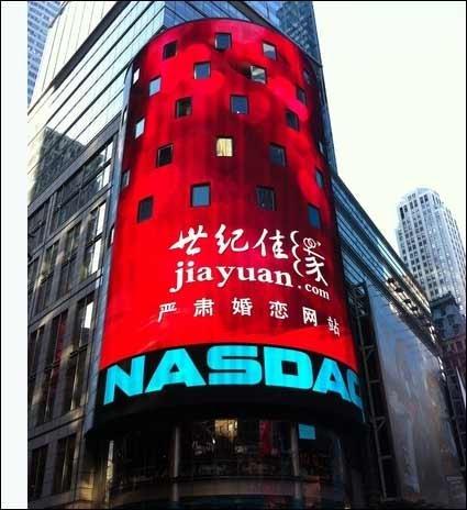 世纪佳缘赴美国IPO 高管静候敲响上市钟(图)
