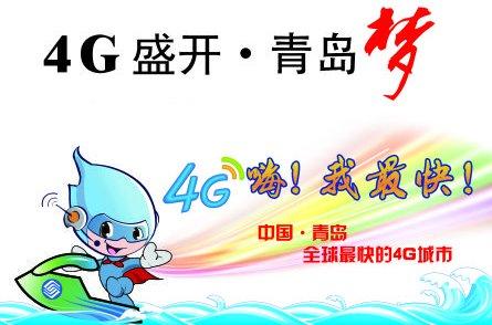 青岛移动北方首个4G试商用 套餐每月最低50元