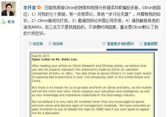 李开复质疑获Citron回应:要求辩论并对赌10万