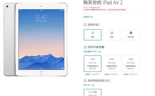苹果官网新iPad开始预订 目前仅有WiFi版