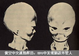 UFO中发现说猫语的外星人