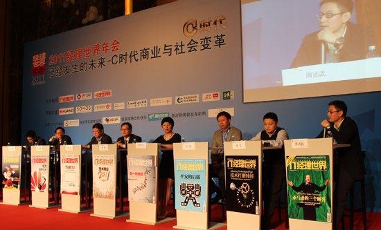 2011经理世界年会热议:当云计算遇到C时代