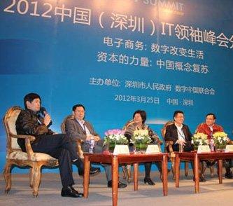 IT领袖峰会电子商务论坛:数字改变生活