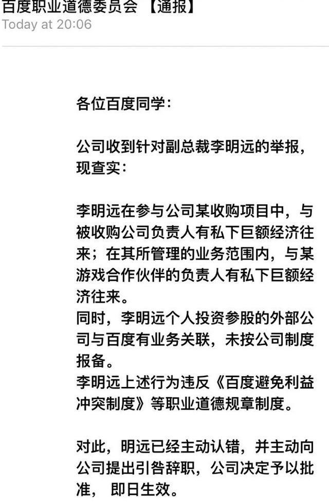 百度副总裁李明远涉嫌徇私舞弊 已主动辞职