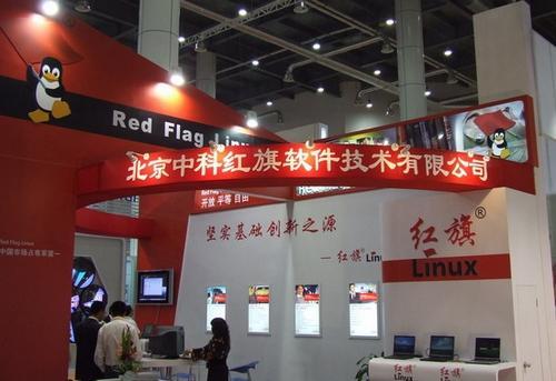 国产系统中科红旗卖身 曾被视为民族企业旗帜