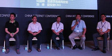 对话互联网金融:新商业 新未来