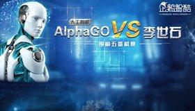 大数据解读:AlphaGo 战胜了李世石,这件事影响力有多大