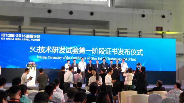 中国发布5G研发测试结果 关键技术已通过验证