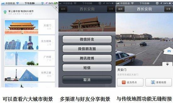 腾讯加速布局移动互联网 发布手机版街景地图