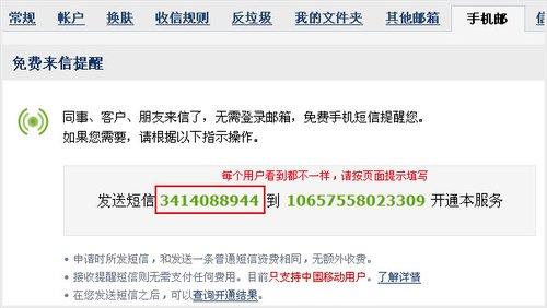 QQ邮箱更新:企业网盘上线(组图)