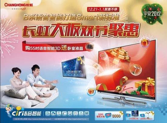 买就送 长虹55寸B系智能3D送卧室液晶