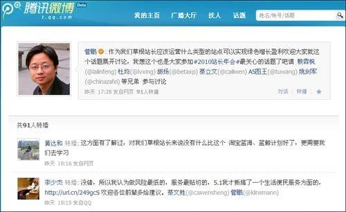 国内站长微博热议创业:看好生活服务等领域