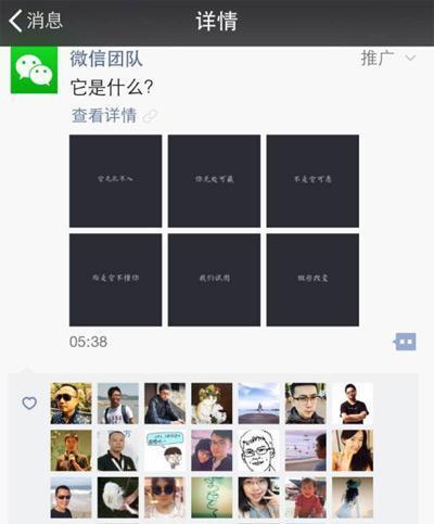 微信回应朋友圈广告质疑:用户体验仍是第一位