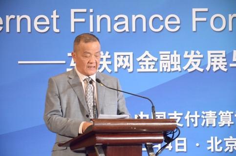 互联网金融专业委员会成立 马明哲担任主任