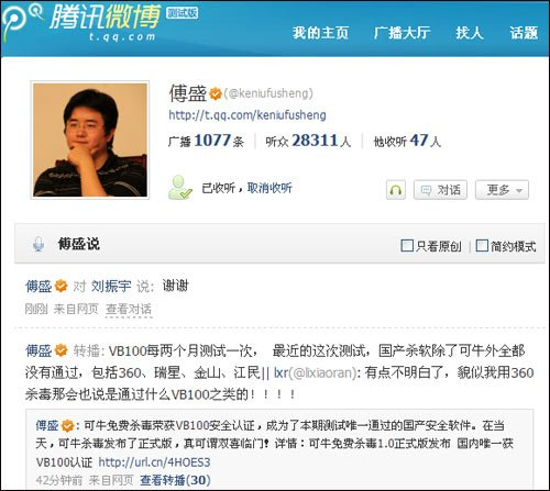傅盛今日在腾讯微博中透露