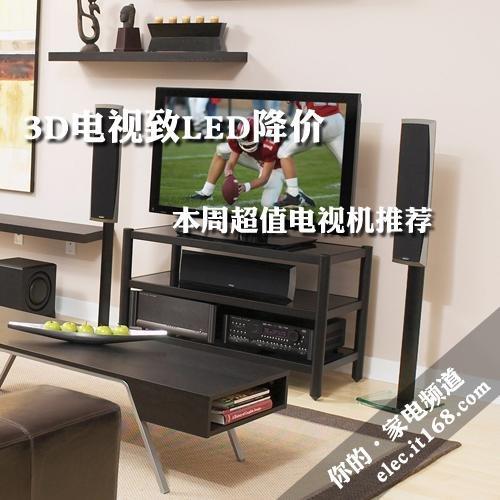 3D电视致LED降价 本周十大超值电视推荐