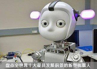 十大最具发展前景新型机器人