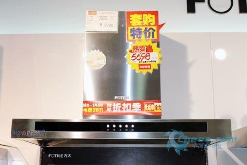 方太油烟机EH12Q超低报价仅5698元
