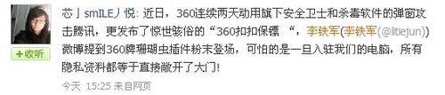 360诱导QQ用户删除数据文件惹网友集体投诉