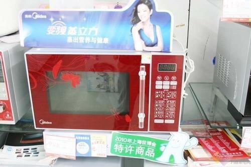 美的唯美微波炉售价599元 水晶控必看