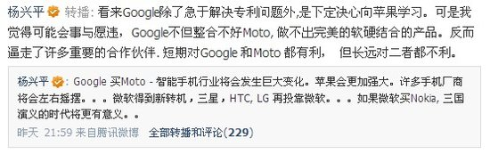 通信高管微博议谷摩案:Android突围专利之困