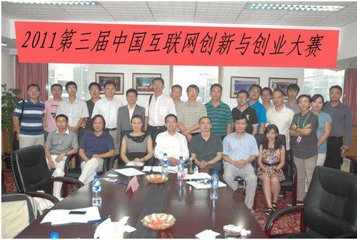 2011中国互联网创新与创业大赛十强出炉