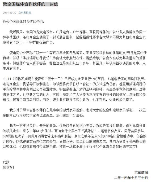 京东指责阿里企图独占双11:说好的开放呢?