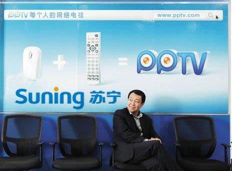 传苏宁4亿美金收购PPTV 布局数字家居市场