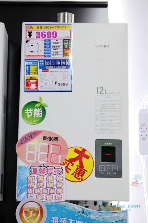 帅康燃气热水器JSQ24-12HG01报价3699元