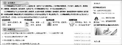 网络投票公司遥控票选揭秘