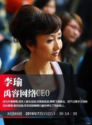 优谈网CEO李瑜与腾讯微博网友交流互动实录