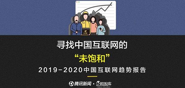 2019中国互联网趋势报告:解读16大机会