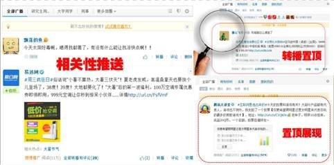 """微博首款原生广告腾讯""""智汇推""""上线"""