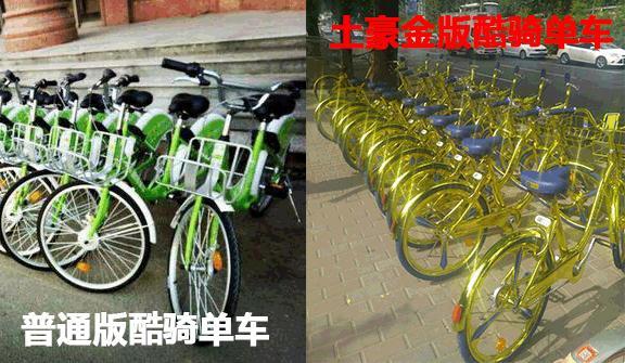 看着这辆亮瞎眼的共享单车,我想问自己两个问题