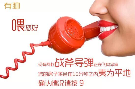 电话诈骗7大无耻招数