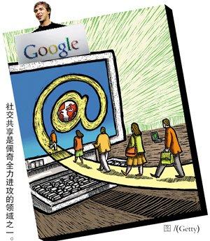 谷歌新任CEO佩奇瞄准社交共享