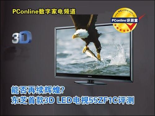 东芝3D电视55ZF1C评测