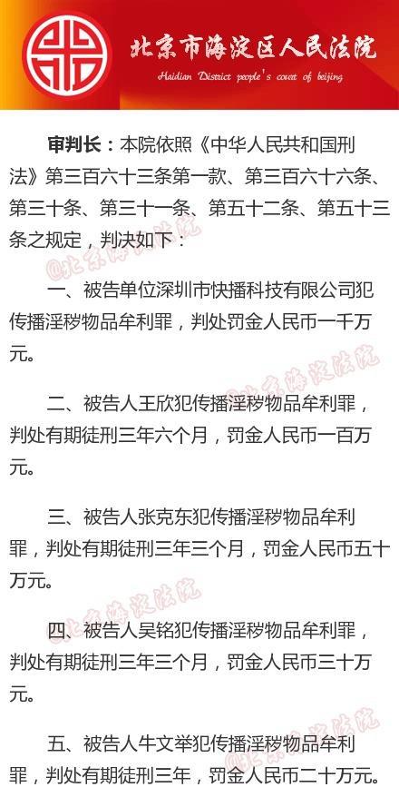 海淀法院一审判决前快播CEO王欣有期徒刑三年六个月