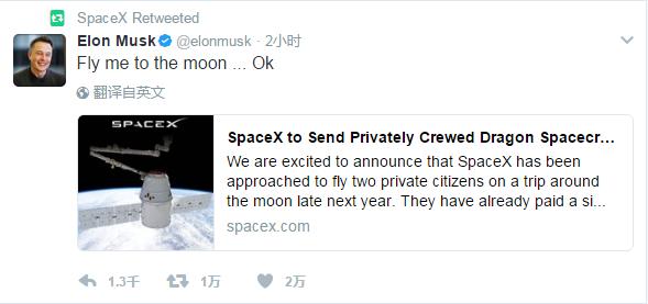 SpaceX将在2018年底送两名乘客去月球 两人已支付巨额定金