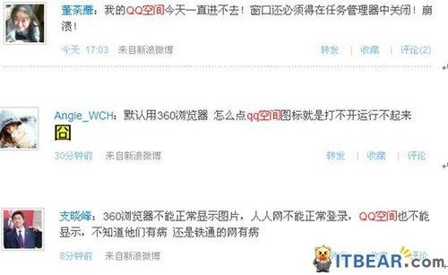 """QQ空间疑遭360浏览器拦截:网友""""火气大"""""""