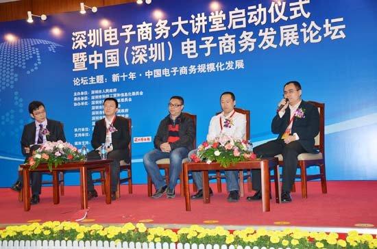 电子商务大讲堂对话2:电商企业突围与创先