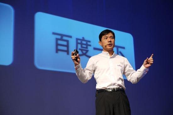 百度世界大会8月22日举行 或推出下一代搜索引擎