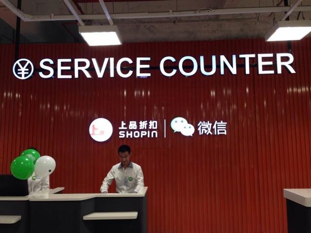 全国首家微信O2O概念店开业 落户上品折扣杭州店