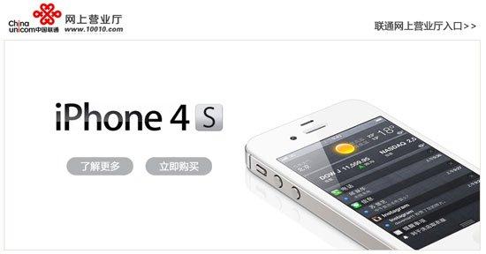 iPhone 4s今起在华上市 联通携五渠道同步开卖