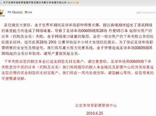淘宝网售足球彩票网络堵塞 投诉者称弄虚作假