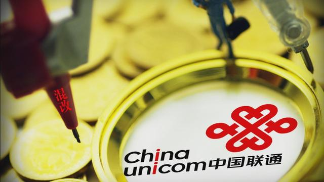 Unicom mix change cooperation scheme is still under discussion small capital cooperation possibilities