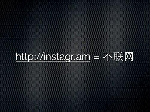 """instagram和""""不联网"""""""