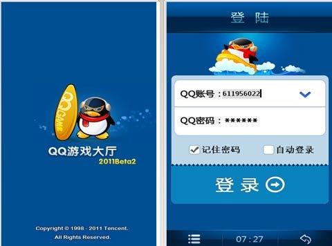 symbian v5 2011 beta2版qq游戏大厅发布图片