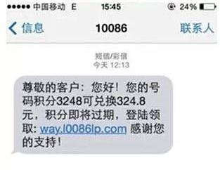 假冒10086發來的詐騙短信