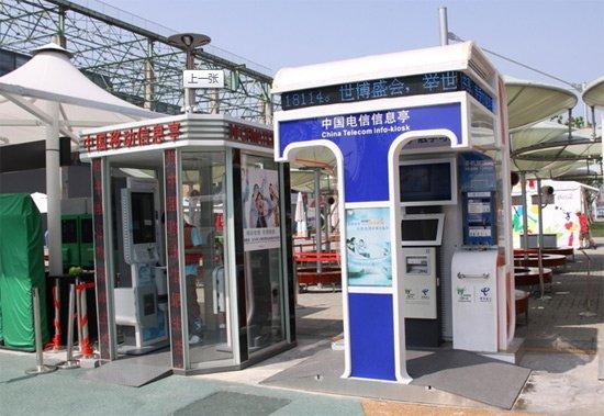 北京公用电话和信息亭现状调查:成街头摆设